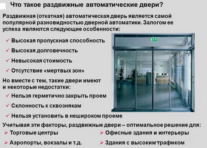 Plyusy-i-minusy-razdvizhnyh-sistem